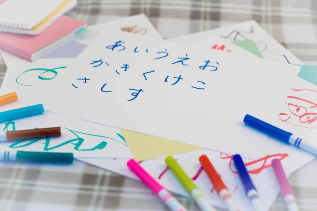 Writing Hiragana Practice