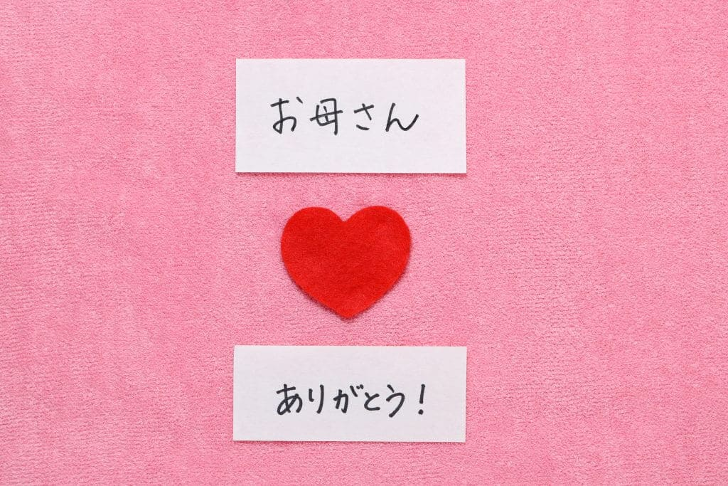 How to Say I Love You in Japanese - Arigato.jpg