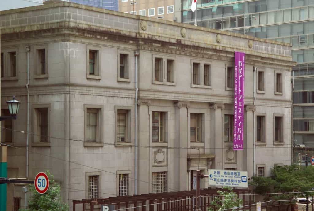 The Former Bank of Japan Hiroshima Branch