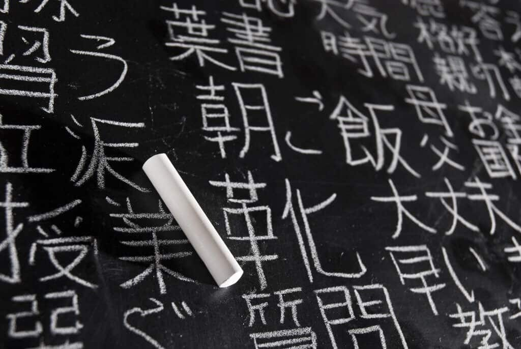 The 3 Best Ways to Learn Japanese - wikiHow