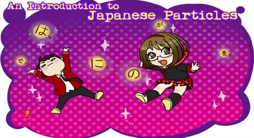 Japanese-Particles-Introduction Comic