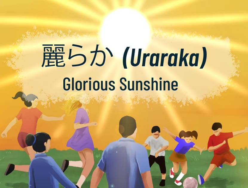 "An illustration of a bright, shining sun, with a group of people playing under it. Some people are walking, some are running, and children are playing soccer. There is Japanese text in the center with the English translation that says, ""Uraraka Glorious Sunshine."""