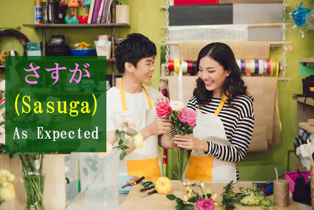 "A young Asian man and woman inside of a flower shop. They are preparing different colored roses and smiling at each other. The Japanese and English text displayed is for the word ""Sasuga - Just-as-expected"" written on the left side of the image."