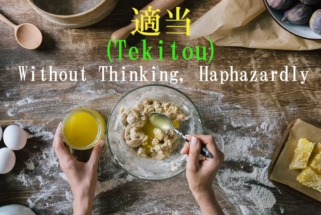 "The hands of a woman using a spoon to put what seems like butter into a bowl that has some sort of dough in it. There is flour, butter, and eggs around the bowl. The Japanese and English text displayed are for the word ""Tekitou - Without-Thinking-Into-it"" written at the top of the image."