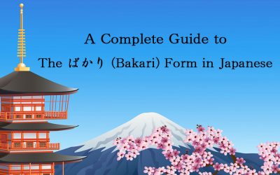 "A Japanese temple with Mt. Fuji in the background and a cherry blossom tree in the foreground illustration. The title says, ""A complete guide to the Bakari form in Japanese."""