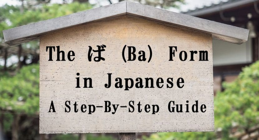 """A wooden """"house-shaped"""" Japanese style sign with black text on it that reads, """"The Ba Form in Japanese A step-by-step guide."""""""